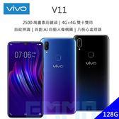 【3期0利率】VIVO V11 6吋 6G/128G 2500萬畫素前鏡頭 雙卡雙待 指紋辨識 首創AI自動人像構圖 智慧型手機