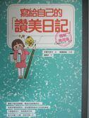 【書寶二手書T1/勵志_HBI】寫給自己的讚美日記(圖解應用版)_手塚千砂子