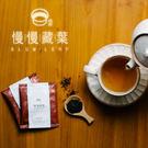 ↘團購省↘慢慢藏葉-紅茶專賣-【立體茶包3g/包】☑沖奶茶☑品茗☑回沖多次【秋冬暖身推薦】