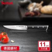 法國特福Tefal 冰鑄不鏽鋼系列萬用刀11CM