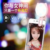 直播補光燈led手機自拍燈拍照抖音主播美顏嫩膚高清打光神器