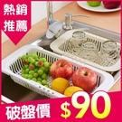 ✿現貨 快速出貨✿【小麥購物】可伸縮瀝水架 三色【C087】瀝水籃 蔬菜收納架 廚房水槽瀝水架