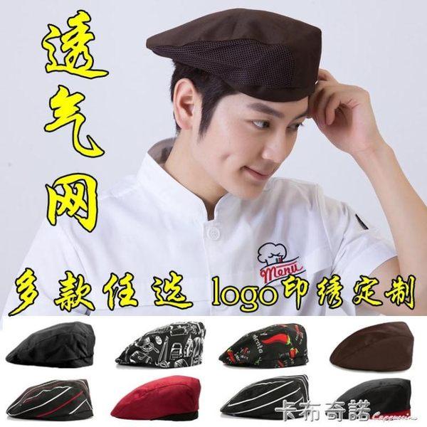 廚師帽子男布料鴨舌帽女服務員貝雷帽酒店火鍋廚房餐廳工作帽定制 卡布奇諾