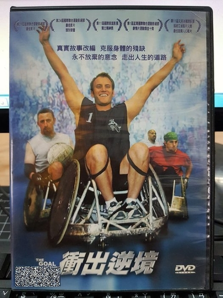 挖寶二手片-P10-026-正版DVD-電影【衝出逆境/THE GOAL】-真實故事改編(直購價)