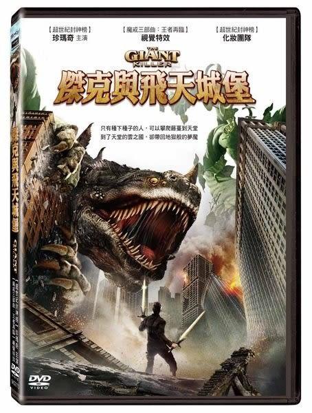 傑克與飛天城堡 DVD (購潮8)