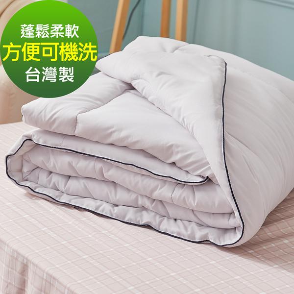 棉被 / 雙人【樂芙可機洗舒適被】高科技熱烘纖維 排濕透氣 戀家小舖台灣製