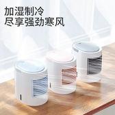 空調小風扇制冷家用床上靜音小型無葉加濕冷風機充電usb電風扇學生宿舍寢室便攜式迷你大風力