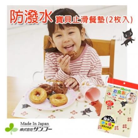 【日本SANKO】防潑水!寶貝止滑餐墊 (二枚入)・˙日本製