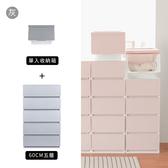 收納櫃 韓國製 置物櫃 衣櫃 塑膠櫃【G0013-A】Pure極簡主義收納五層櫃60CM+收納箱1入(三色) 收納專科