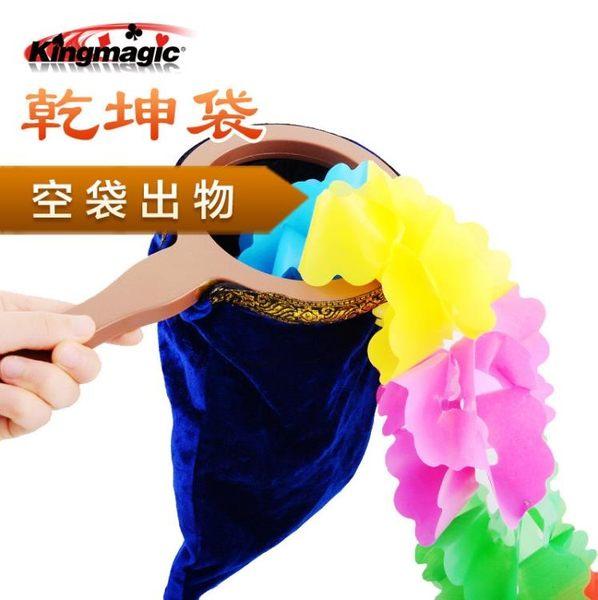 魔術道具大號 空袋出花可出任何物品