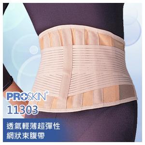 ProSkin 彈性網狀束腹帶10 (S號~XL號,可選/11303)【杏一】