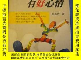 二手書博民逛書店陳顯明著《全天候有好心情》臺灣金石堂暢銷書罕見美麗人生叢書 在心