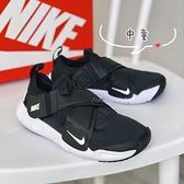 《7+1童鞋》中童 NIKE Flex Advance 輕量透氣 緩震運動鞋 慢跑鞋 H865 黑色