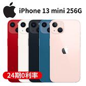 Apple iPhone 13 mini 5.4吋 (256G) 智慧型手機[24期0利率]