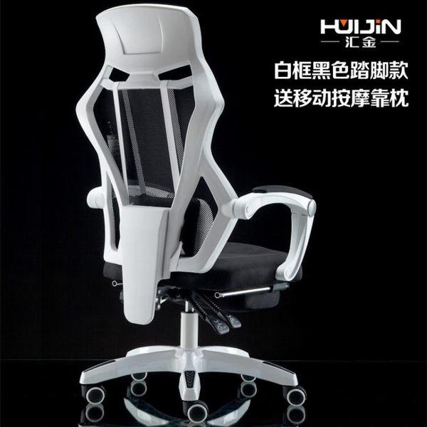 店慶優惠-可躺電腦椅家用辦公椅網布椅子升降轉椅職員椅電競椅BLNZ