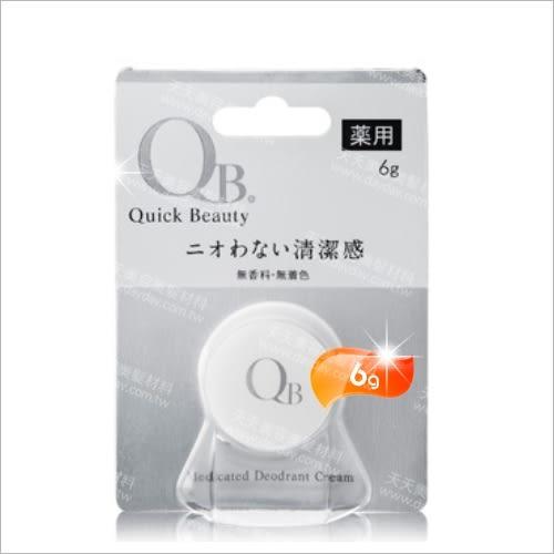 網路熱銷! 日本白金級QB零體味七天持久體香膏-6g [56229]網友激推!