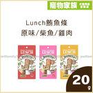 加購-Lunch鮪魚條20g(口味隨機)