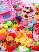 兒童切水果蔬菜切切樂玩具蛋糕過家家廚房組合套裝寶寶女孩男孩        瑪奇哈朵