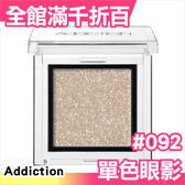 日本 Addiction 單色眼影 92 Mariage 台灣未上市超人氣專櫃品牌【小福部屋】