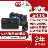 大通 行車記錄器 A9G前後雙鏡行車紀錄器 SONY晶片大感光元件 贈32G卡 GPS測速提醒