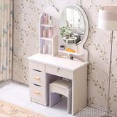 化妝台 臥室梳妝台簡約現代簡易化妝桌  創想數位DF