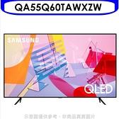 三星【QA55Q60TAWXZW】55吋QLED 4K電視