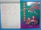 基礎描紅習字帖(二)書法練習簿字帖B50...