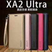 皮套 索尼 SONY XA2 Ultra 手機殼 支架 錢包款 保護套 仿真皮 6吋 手機套 保護殼 內部有一點白色刮痕