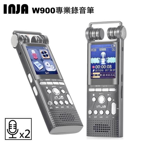 【送32G卡】INJA W900 無損音質高階錄音筆16G~可插卡擴充 錄音即時回放
