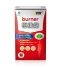 【船井】-船井-burner 倍熱 極纖錠 60顆入