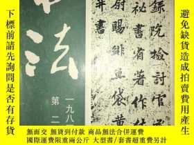 二手書博民逛書店W21罕見書法 1984年第2期Y16651 書法編輯部 上海書
