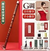 高級專業笛子CDFG調學生兒童初學成人女橫笛演奏級竹笛樂器短笛 蘿莉新品