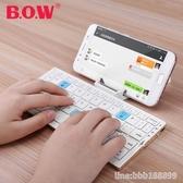 鍵盤 BOW航世折疊鍵盤 蘋果ipad安卓適用于平板華為手機通用 星河光年