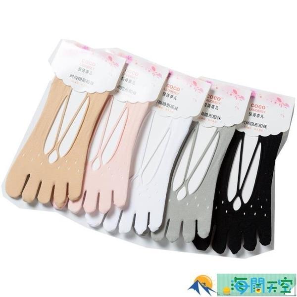 5雙 夏季交叉五指襪女士隱形淺口船襪子絲襪防掉跟分趾防勾絲超薄【海闊天空】