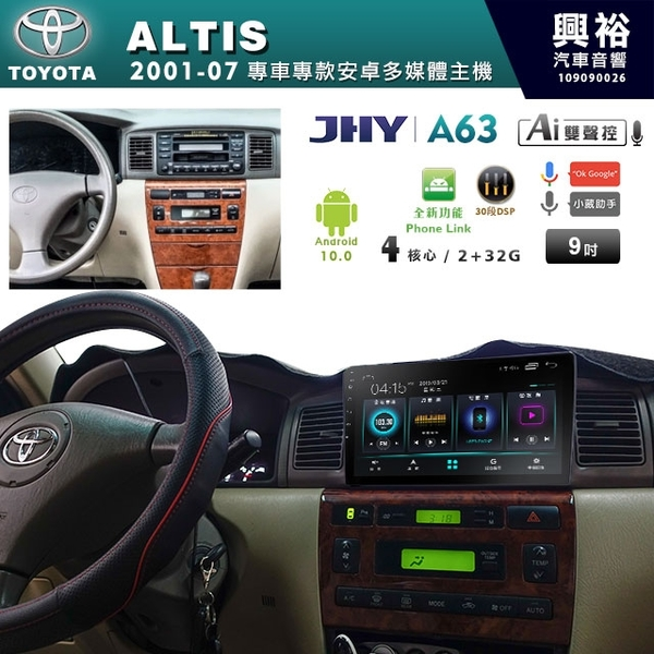 【JHY】2001~2007年TOYOTA ALTIS專用9吋螢幕A63系列安卓主機*雙聲控+藍芽+導航+安卓
