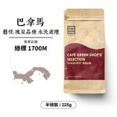 巴拿馬翡翠莊園綠標藝妓/瑰夏1700M水洗處理咖啡豆(半磅)|咖啡綠商號