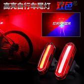 公路山地自行車尾燈USB充電LED警示燈