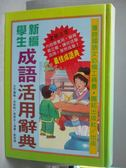 【書寶二手書T1/字典_KBT】新編學生成語活用辭典_張青史文字編輯