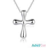 925純銀項鍊 AchiCat 純銀飾 美麗聖潔 十字架