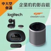 【企業豹豹】Logitech 羅技 Group 視訊會議系統+小豹音箱