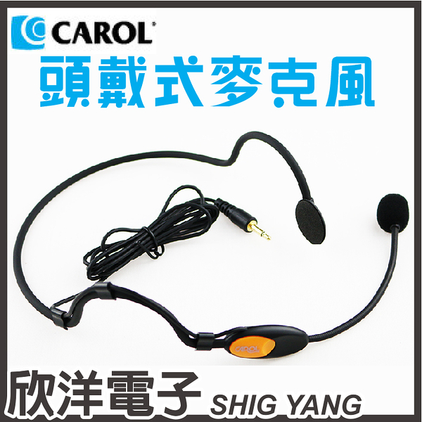 CAROL 頭戴式麥克風(MUD-806N) #演講/教學/會議/舞台/主持/導遊