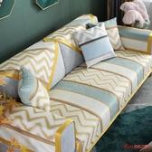 沙發墊 北歐沙發墊四季通用防滑簡約現代靠背巾皮木坐墊墊子布藝定做套罩 7色 快速出貨