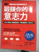 【書寶二手書T5/勵志_ILP】鍛鍊你的意志力_岩崎一郎