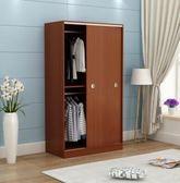 衣櫃 簡易實木衣櫃推拉門簡約現代經濟型移門木質2門臥室整體組裝櫃子MKS 夢藝家