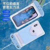 手機防水袋潛水套觸屏泡溫泉掛脖小米通用華為vivo游泳OPPO蘋果XR 聖誕節