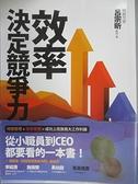 【書寶二手書T2/投資_GGZ】效率決定競爭力_呂宗昕