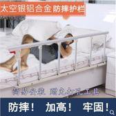 【免打孔款】老人兒童床加高護欄可折疊床圍欄2米1.8大床防摔床欄桿床邊擋板(特惠)