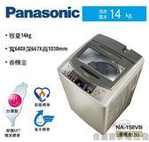 【佳麗寶】-加入購物車驚喜價(Panasonic國際牌)超強淨洗衣機-14kg【NA-158VB】