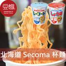 【豆嫂】日本泡麵 Secoma 北海道系...