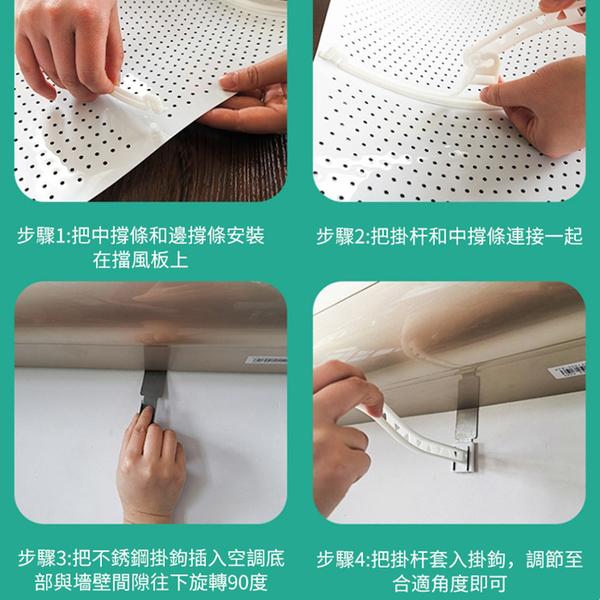 現貨 冷氣擋風板 空調擋風板 免打孔 可調節引流 防直吹 遮風板 冷氣擋板 空調擋板 空調導風板